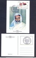 Libya /Libye 2014 – Maxi-card -  Anniversary Of Libyan Independence - The King IDRISS - MNH** Excellent Quality - Libyen