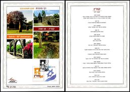 ISRAEL 2017 - Town Of Katsrin 50th Anniversary - The Golan Heights - Souvenir Leaf - Archaeology