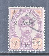 SIAM   53   Type  II      (o)    Oct.  1894  Issue - Siam