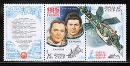 RU 1981 MI 5049-50 Zf ** - 1923-1991 USSR