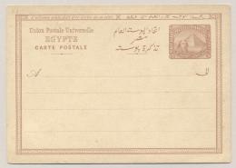 Egypte - 1879 - 20 Paras Carte Postale - Unused - 1866-1914 Khedivaat Egypte