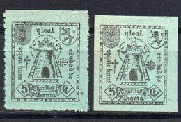 Viñetas  Nº 1/2 Alhama De Granada. - Verschlussmarken Bürgerkrieg