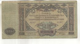 Billet à Identifier : (Russie ??)  10000   (billet Vendu Dans L'état) - Other - Europe