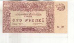 Billet à Identifier : (Russie ??)  100 De 1920  (billet Vendu Dans L'état) - Other - Europe