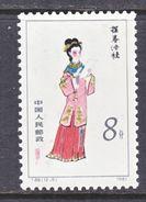 PRC  1753   *   TWELVE  BEAUTIES - 1949 - ... People's Republic