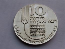 Israel, 10 Lirot, 1970 22nd Anniversary Of Independence - Israel
