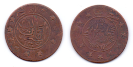 Afghanistan 3 Shahi - 15 Paisa 1300 (1919) KM#881 - Afghanistan