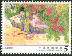 Butterfly Of 2017 Red Chamber Dream Stamp- Book Novel Fairy Tale Wine Honeybee - Fairy Tales, Popular Stories & Legends