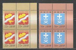 Russia 2017,Coat Of Arms Of Orekhovo-Zuyevo & Azov Blocks,N 2235-2236,VF MNH** - Stamps