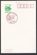 Japan Commemorative Postmark, 50th National Athletic Meet Basketball Mushroom (jch7143) - Sonstige
