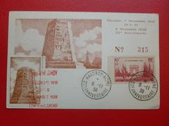 HAUDROY CACHET SOUVENIR N° 315  RRRRRRRRRRR - 1921-1960: Modern Period