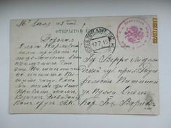 IMP. RUSSIA LATVIA RIGA  TRAM ALEXANDER BOULEVARD , 1915 WW I FIELDPOST 5th ARMY   ,  0 - 1857-1916 Empire