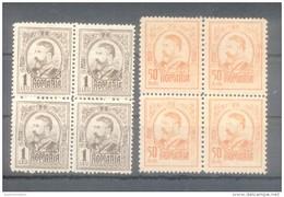 ROUMANIE RUMANIA AÑO 1907 CHARLES THE FIRST GRAVES YVERT NRS. 212-213 MNH TBE COTATION YVERT 9 EUROS 2 BLOCS DE QUATRE - Neufs
