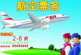 T80-128 ]  Flight Attendants Air Attendants Stewardesses Hostesses Cabin Crew , China Pre-paid Card, Postal Stationery - Jobs