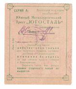 Ukraine / Ekaterinoslav Yugostal Gubsorabkop 50 Rubles - Ukraine