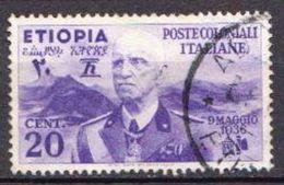 Ethiopia Used Stamp - Ethiopia