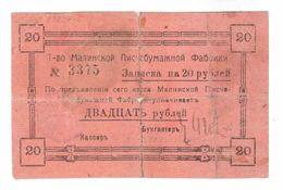 Ukraine / Malin Pischebumazhnaya Factory 20 Rubles - Ukraine