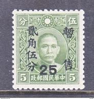 JAPANESE  OCCUP   SHANGHAI-NANKING 9 N 6  * - 1943-45 Shanghai & Nanjing
