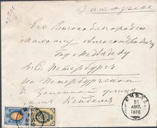 Russia Ukraine 1880 Reg Cover Franked By 1+20kop SMIELA Kiev To ST. PETERSBURG, Ex Harry Von Hofmann (46_2387) - 1857-1916 Imperium