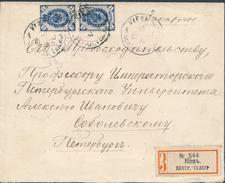 Russia Ukraine 1901 KIEV Tsentral Telegraph Post Office Registered Cover To St. Petersburg (46_2397) - 1857-1916 Imperium