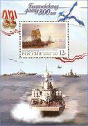 Russia 2003 300th Anni Baltic Fleet Swedish Battleships War Ships Military Transport Flags Medal WW2 Stamp Michel BL54 - 2. Weltkrieg