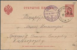Russia Railway 1901 PS Card Rare TPO OTDELENIE POCHT VAGONA No. 16 Kharkov Moskva To SPB (46_2497) - 1857-1916 Empire