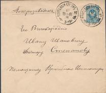 Russia Ukraine Railway Sideline1904 PS Envelope TPO POCHTOVYJ VAGON No. 79 Mariupol Zverevo To Petrozavodsk (46_2500) - 1857-1916 Imperium