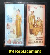 Thailand Banknote 100 Baht 2004 72nd 6th Birthday Queen Sirikit - Replacement 0พ UNC - Thailand