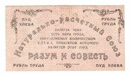 Ukraine / Kiev Reason And Conscience 1 Pood Of Bread - Ukraine
