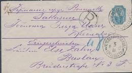 Russia Ukraine 1893 Registered Stationery Envelope CHECHELNIK Podolia To BRESLAU Germany (45_2357) - 1857-1916 Imperio