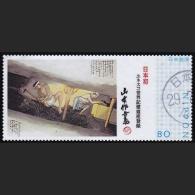 Japan Personalized Stamp, Coal Mine UNESCO Memory Of The World (jpu4500) Used - Gebraucht