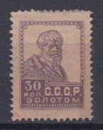 Russia/Soviet Union/Gold Standard 1924 MLH - 1917-1923 Republic & Soviet Republic