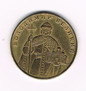 ) OEKRAÏNE  1 HRYVNIA  2005 - Oekraïne