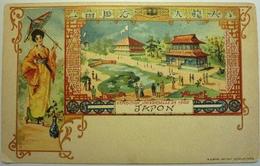 EXPOSITION UNIVERSELLE DE 1900 - JAPON - Esposizioni