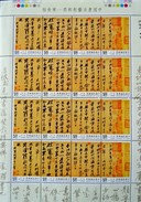 1995 Ancient Chinese Painting Stamps Sheet- Calligraphy Poetry Cold Food Observance - Languages