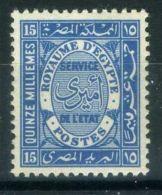 EGYPTE (  SERVICE ) : Y&T N°  42  TIMBRE  NEUF  AVEC  TRACE  DE  CHARNIERE  , A VOIR . - Service