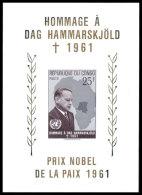 Congo Kinshasa, 1962, Dag Hammarskjold, United Nations, MNH Imperforated, Michel Block 1 - République Du Congo (1960-64)