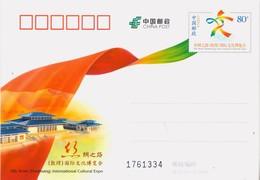 China 2017 JP221  The Silk Road(Dunhuang)International Cultural Expo Commemorative Postal Card - 1949 - ... République Populaire
