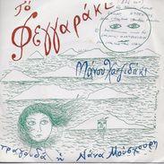 Nana Mouskouri 45t. EP GRECE *chante En Grec* - World Music