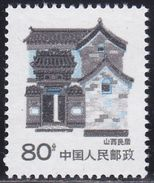 CHINA 1990 (1990-R26)  Michel 2318 - Mint Never Hinged - Neuf Sans Charniere - Unused Stamps