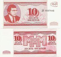 Russia MMM 10 Biletov UNC (Third Edition) - Rusland