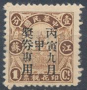 Stamp China  Lot#33 - China