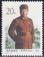 CHINA 1993 (1993-16)  Michel 2512 - Mint Never Hinged - Neuf Sans Charniere - Neufs