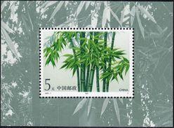 CHINA 1993 (1993-7)  Michel Blok 62 - Mint Never Hinged - Neuf Sans Charniere - Neufs