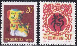 CHINA 1994 (1994-1)  Michel 2515-2516 - Mint Never Hinged - Neuf Sans Charniere - Neufs