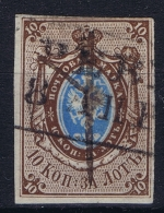 Russia:   Mi Nr 1  Obl./Gestempelt/used 1857  With Nice Borders And Signed/ Signé/signiert - 1857-1916 Empire