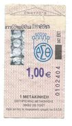 Transportation Tickets.One-day Ticket.Bus.Europe.Greece - Bus