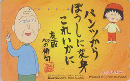 Télécarte Japon / 110-016 - MANGA - CHIBI MARUKO CHAN / Fuji Television - ANIME Japan Phonecard Telefonkarte - 8664 - BD