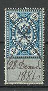 RUSSLAND RUSSIA O 1881 Revenue Tax Steuermarke 60 Kop O - 1857-1916 Imperium