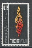 Israel 1962. Scott #220 (MNH) Flame, Flamme - Israel